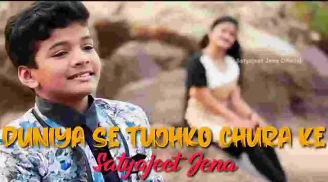 Duniya Se Tujhko Chura Ke Lyrics in Hindi, English and That manner
