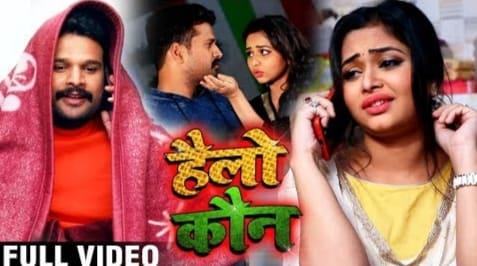 हैलो कौन Hi there Koun Lyrics in Hindi – Ritesh Pandey