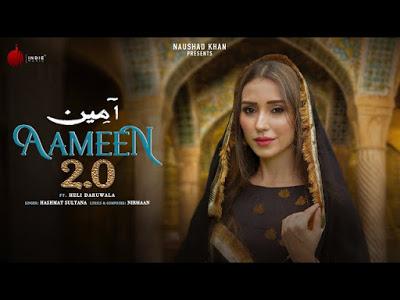 आमीन Aameen 2.0 Lyrics In Hindi | Hashmat Sultana