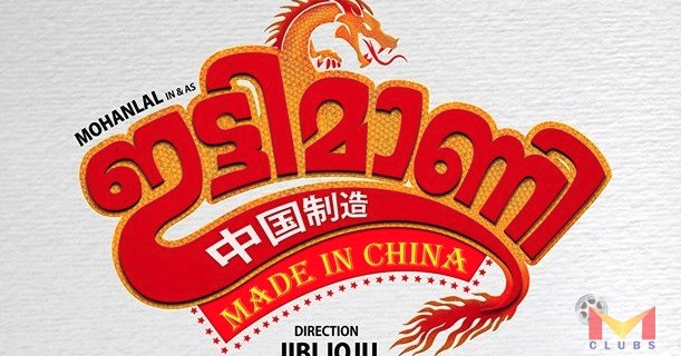 Ittymaani Made In China (2019) : Bomma  Bomma song Lyrics