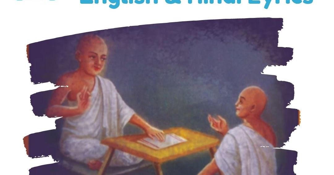Gurudev Upkar Taro (Lyrics) Jain Guru Song