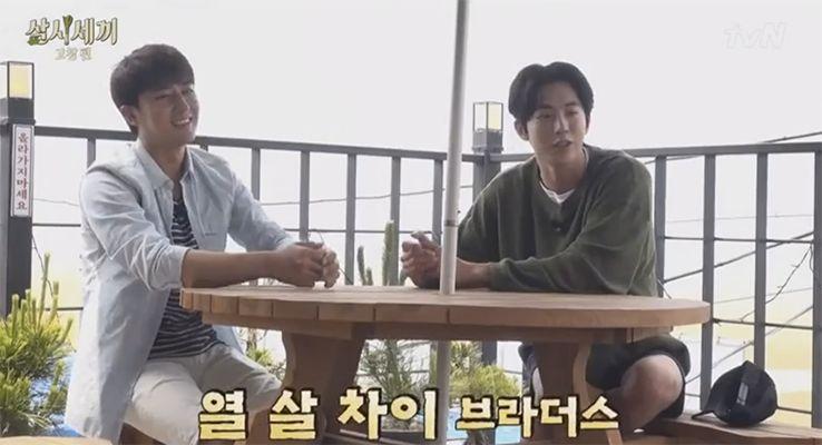 Nam Joo-hyuk in Three Meals a Day: Gochang Village (2016)