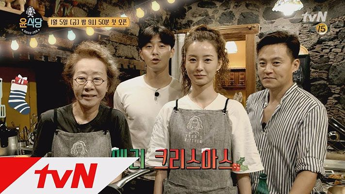 Jung Yu-mi in Youn's Kitchen Season 2