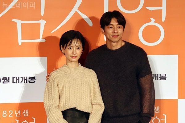 Jung Yu-mi with Gong Yoo