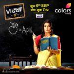 """Vidya (TV series)"" Actors, Cast & Crew: Roles, Salary"