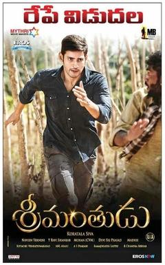 Srimanthudu Film Poster