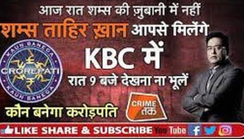 Shams Tahir Khan in KBC