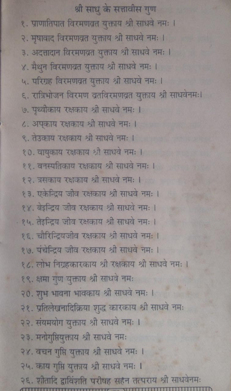Navpad Oli (Ayambil) Vidhi Day 5 Sadhu Pad