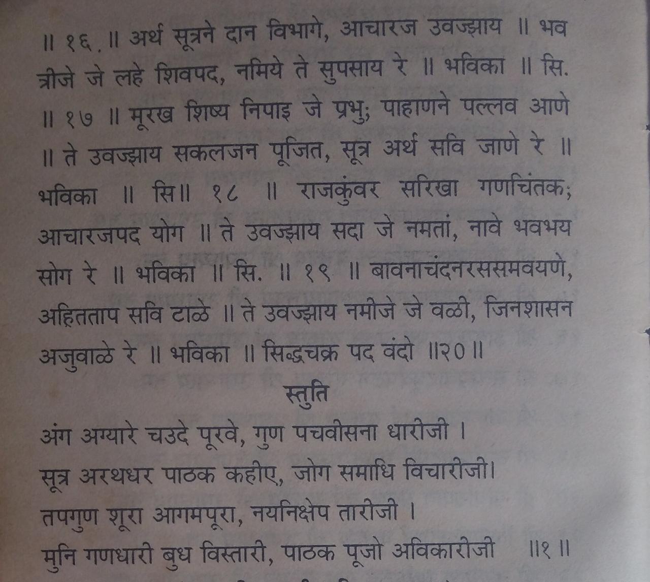 Navpad Oli (Ayambil) Vidhi Day 4 Upadhyay Pad