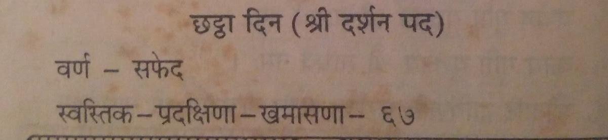 Navpad Oli (Ayambil) Vidhi Day 6 Samyag DarshanPad