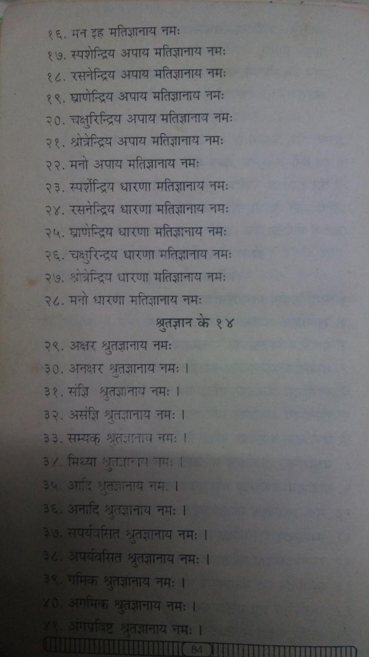 Navpad Oli (Ayambil) Vidhi Day 7 Samyag Gyaan Pad