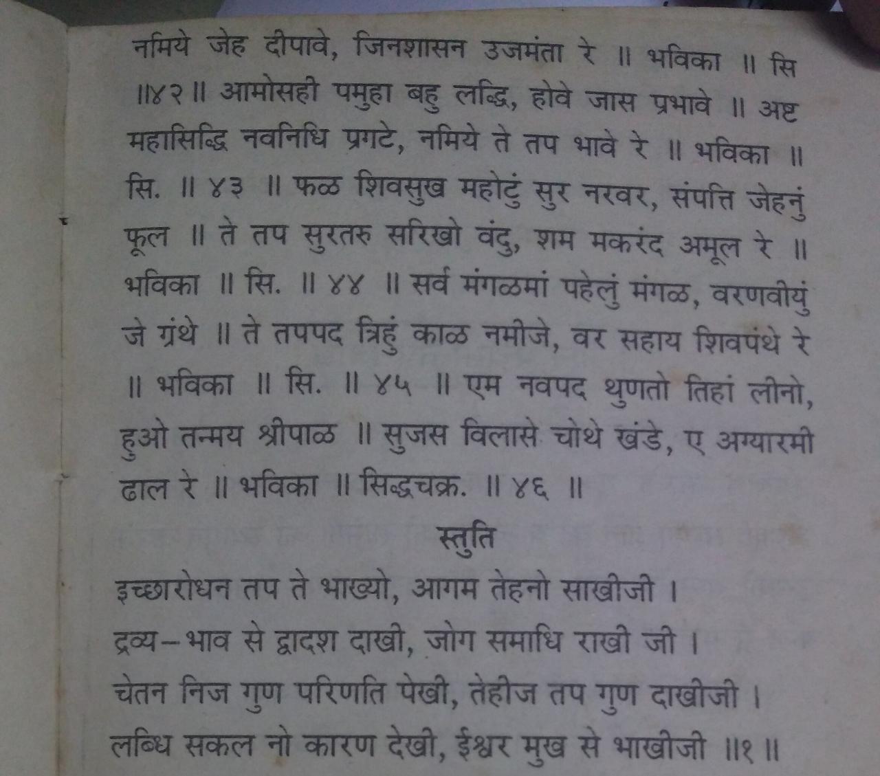 Navpad Oli (Ayambil) Vidhi Day 9 Samyag Tap Pad