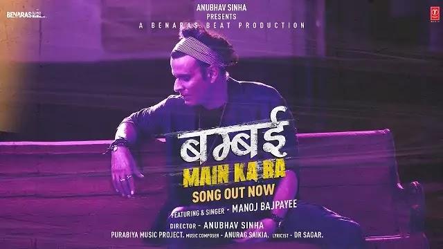 Bambai Main Ka Ba Song Lyrics | Manoj Bajpayee