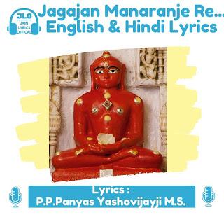 Jagajan Manaranje Re (Lyrics) Jain Stavan