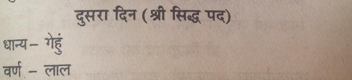 Navpad Oli (Ayambil) Vidhi Day 2 Siddh Pad