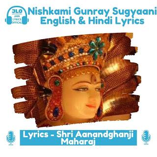 Nishkami Gunray Sugyani (Lyrics) Jain Stavan   Shree Parshwanath Bhagwan