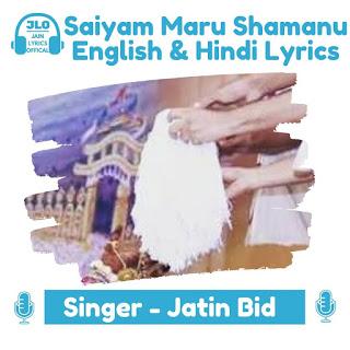 Saiyam Maru Shamanu (Lyrics) Jain Diksha Song