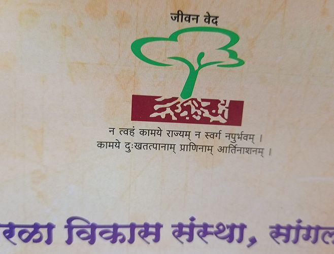 Logo of Verala Development Society