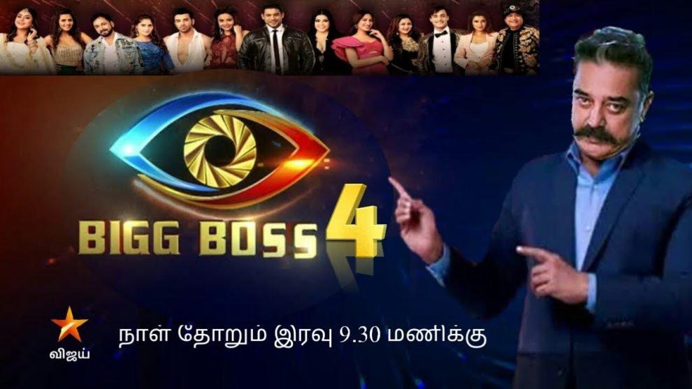 Bigg Boss Tamil 4