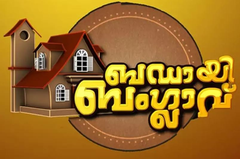 Badai Bungalow Poster