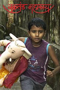 Naman Jain in Vakratunda Mahakaaya