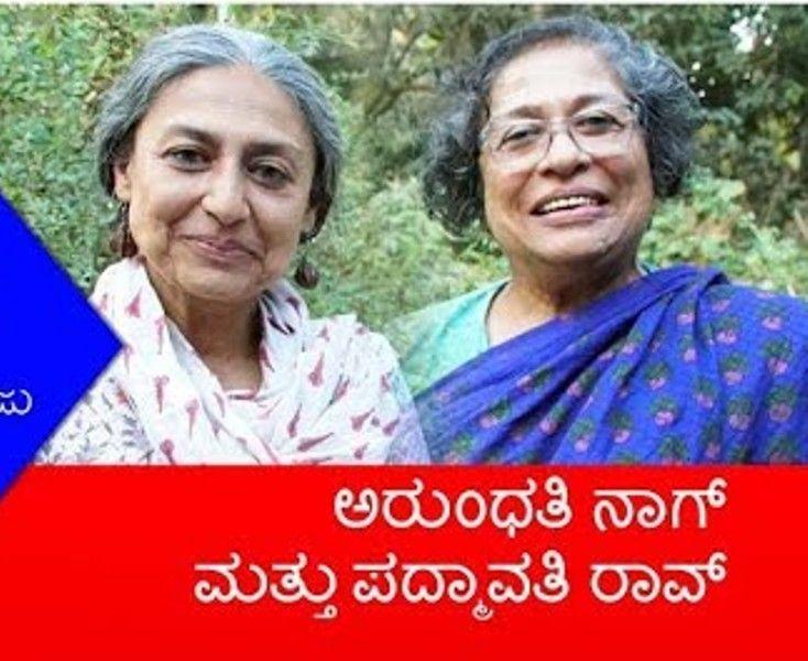 Padmavati Rao with her sister Arundathi Nag