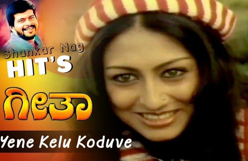 Padmavati Rao's Kannada debut movie Geetha
