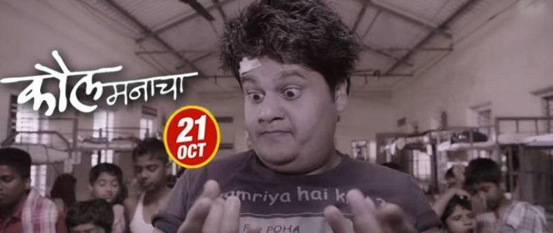 Luv Vispute in the film Kaul Manacha