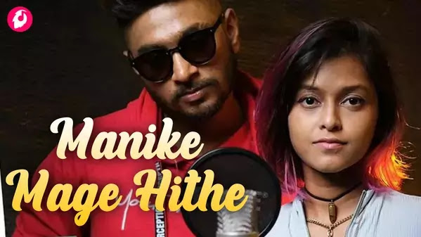 Manike Mage Hithe Lyrics Which manner – Yohani